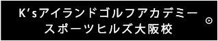 K'sアイランドゴルフアカデミースポーツヒルズ大阪校