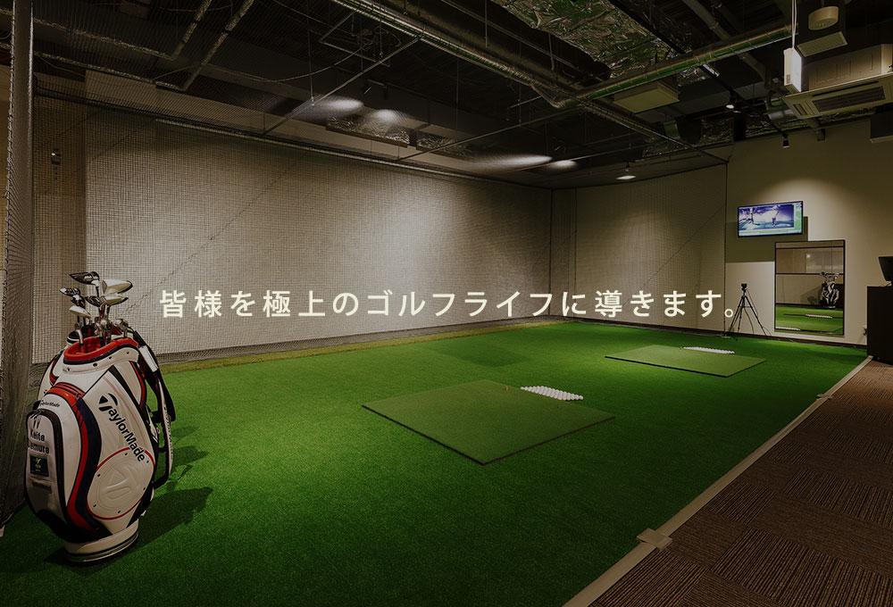 皆様を極上のゴルフライフに導きます。1